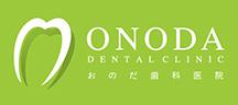 おのだ歯科医院 ONODA DENTALCLINIC