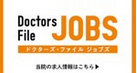 Doctor File JOBS